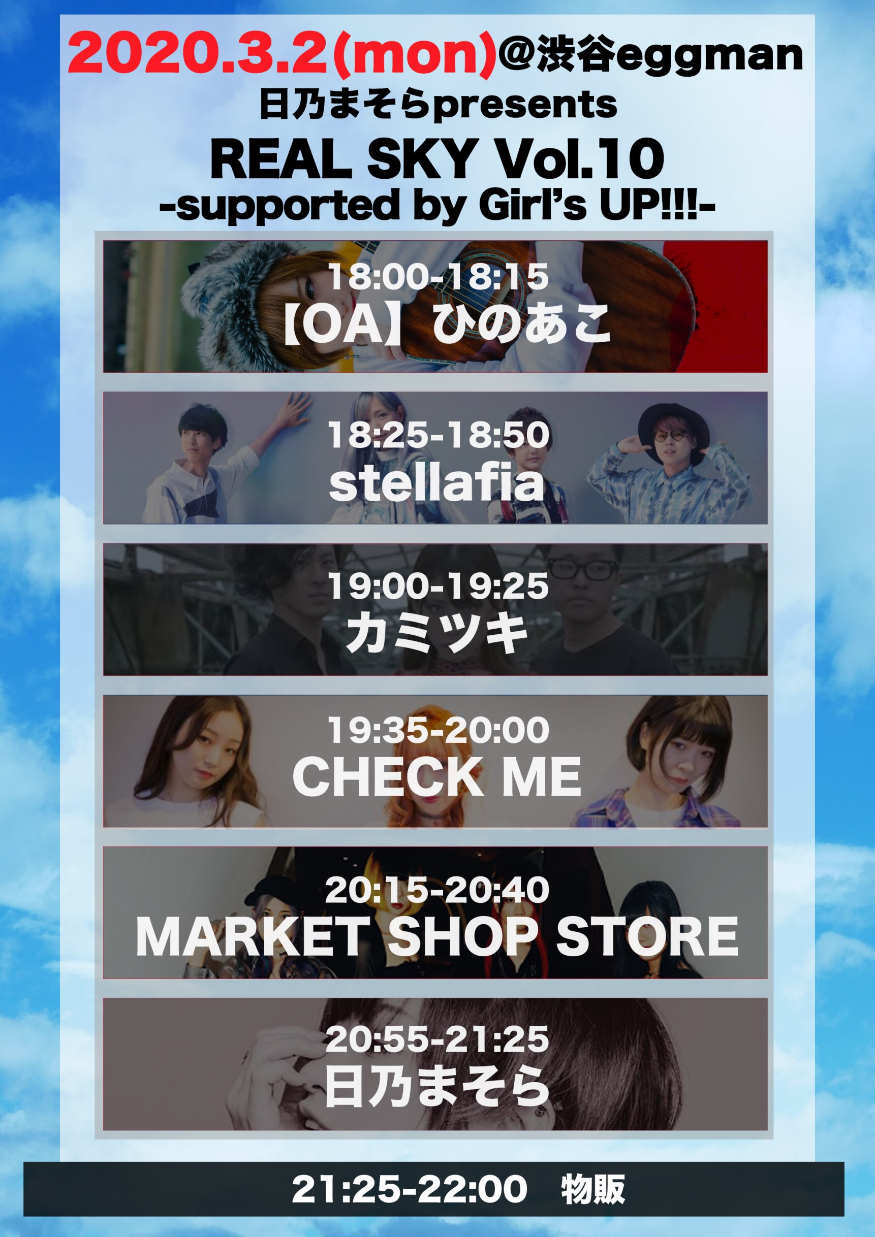 日乃まそら presents「REAL SKY Vol.10」 supported by Girl's UP!!!