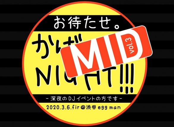 ★かばmidNIGHT!!!★