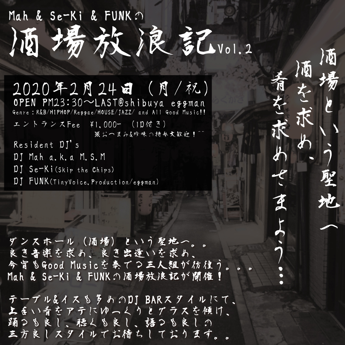 Mah & Se-Ki & FUNKの酒場放浪記 Vol.2