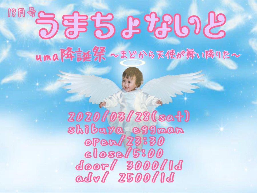 うまちょNight! vol.18 [uma降誕祭]~まどから天使が舞い降りた~