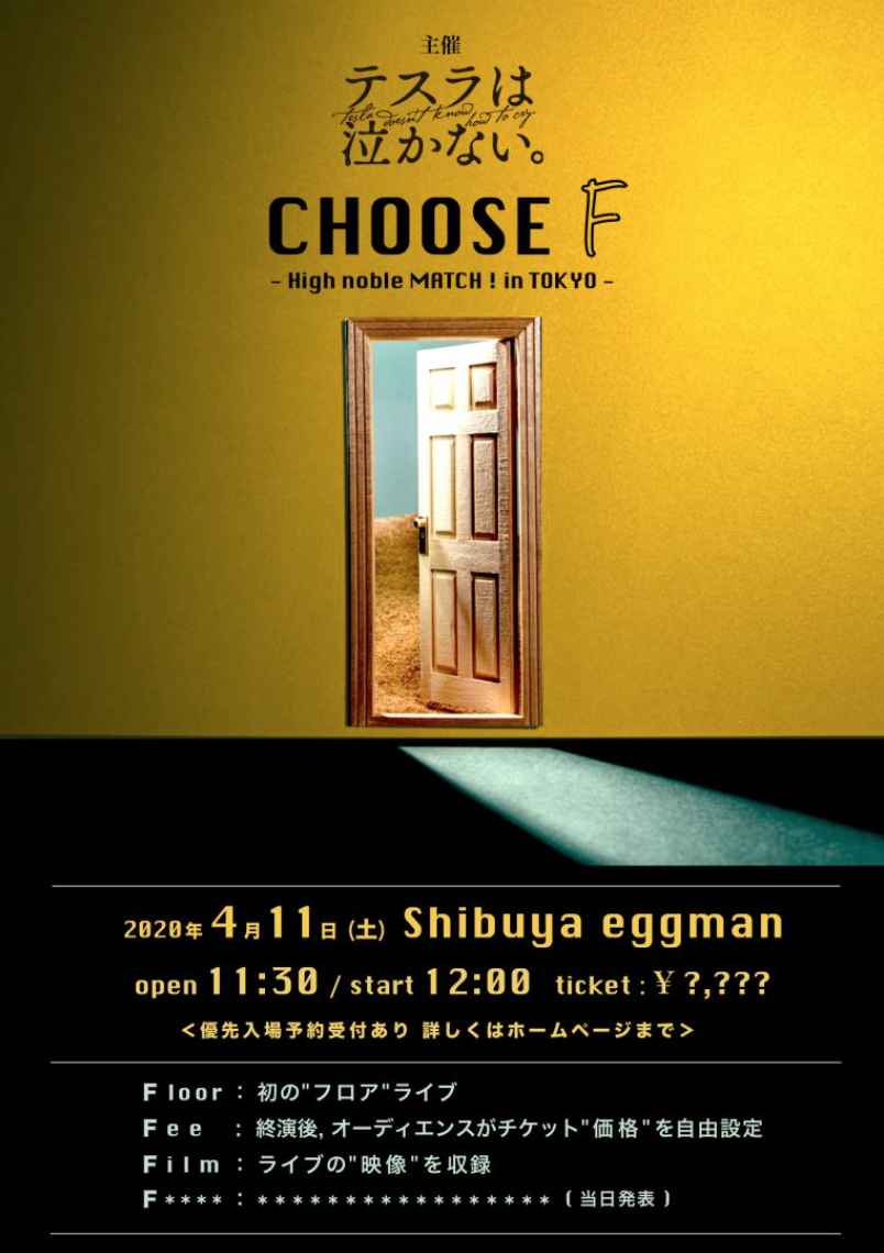 ※延期※ テスラは泣かない。presents 【 CHOOSE F 】 – High noble MATCH! in TOKYO –