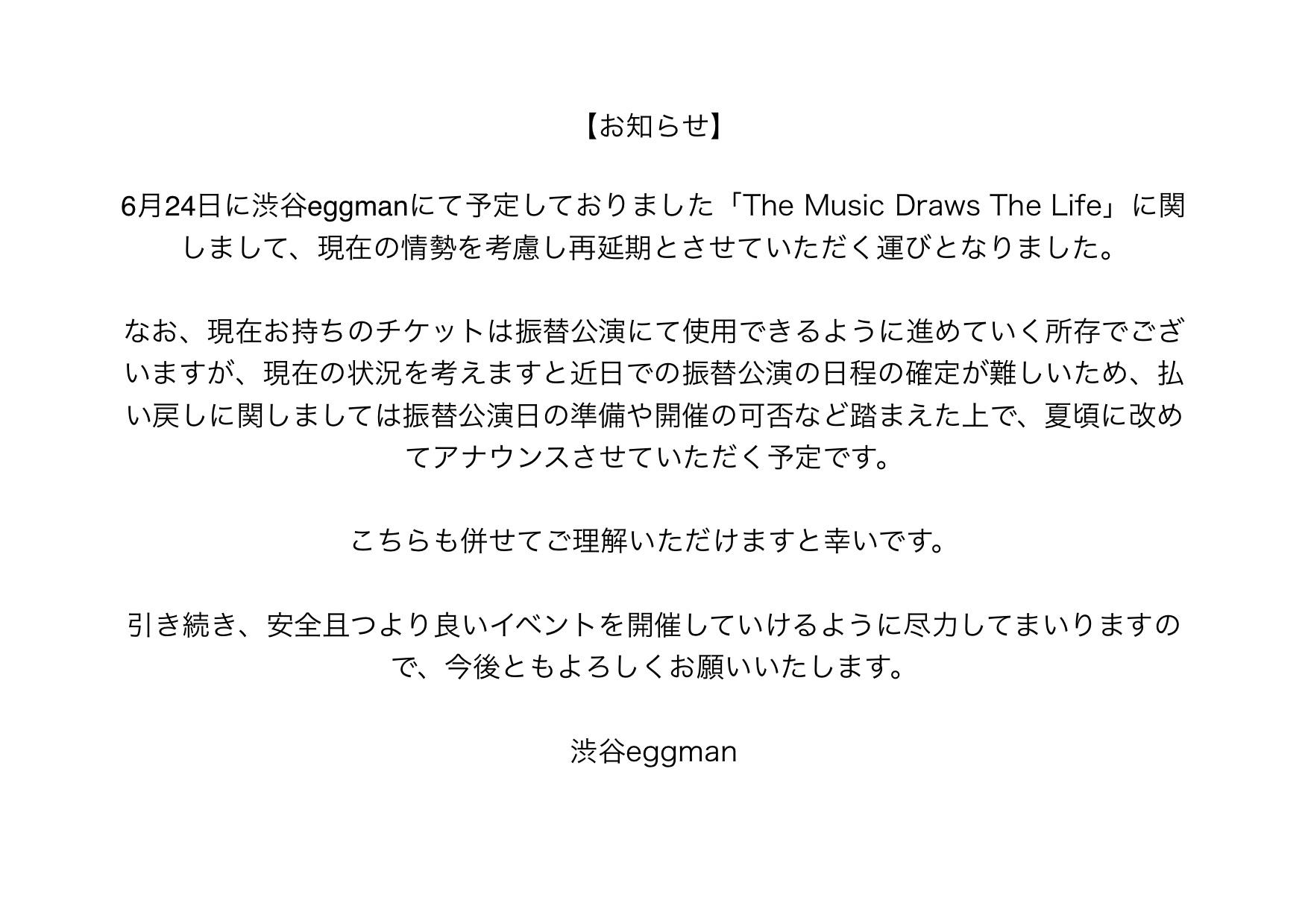 【公演延期】The Music Draws The Life Vol.86