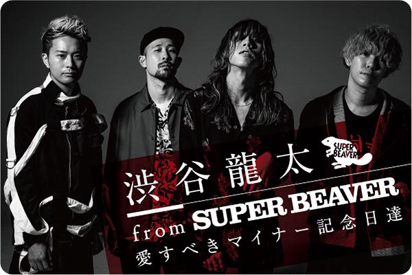 渋谷龍太 from SUPER BEAVER 愛すべきマイナー記念日達