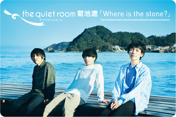 the quiet room 菊池遼 Where is the stone?