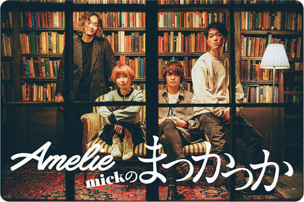 Amelie mickの「まっかっかVol.55」