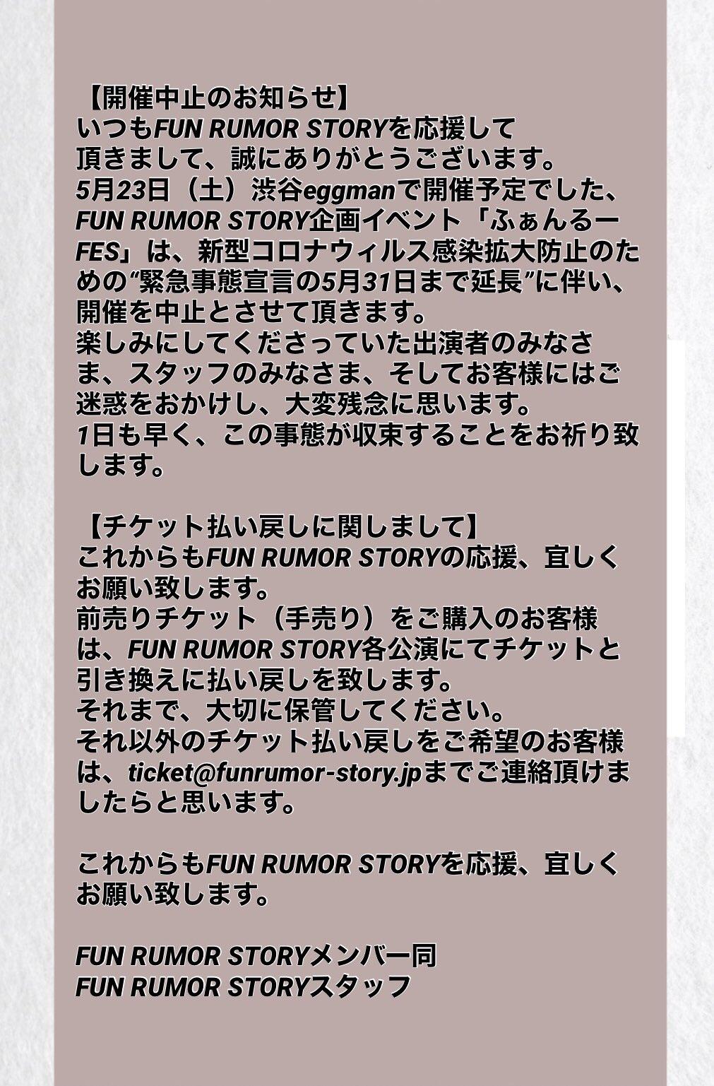 【開催中止】ふぁんるー FES Supported by Girl's UP!!!