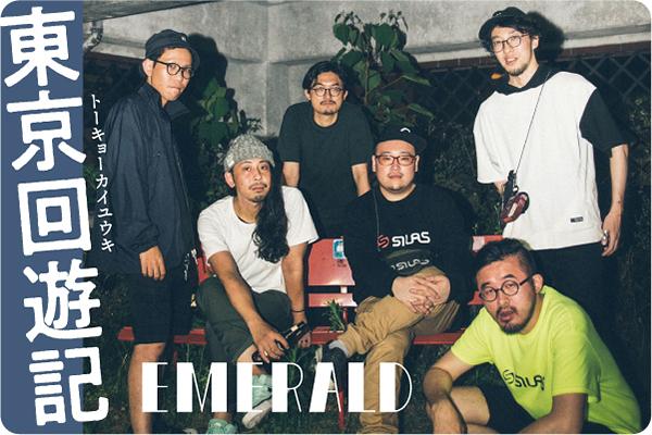 Emerald 東京回遊記