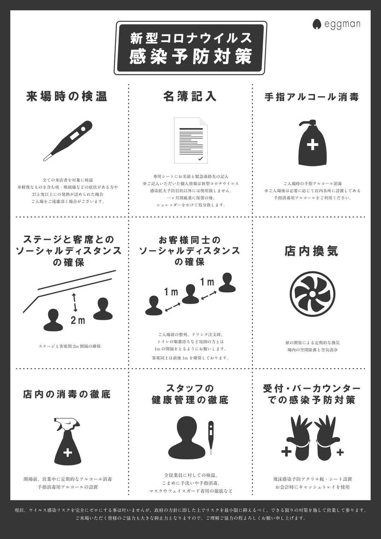 "「SAKANAMON 全国""着陸""ワンマンツアー オンライン振替公演〜君の家まで〜」"