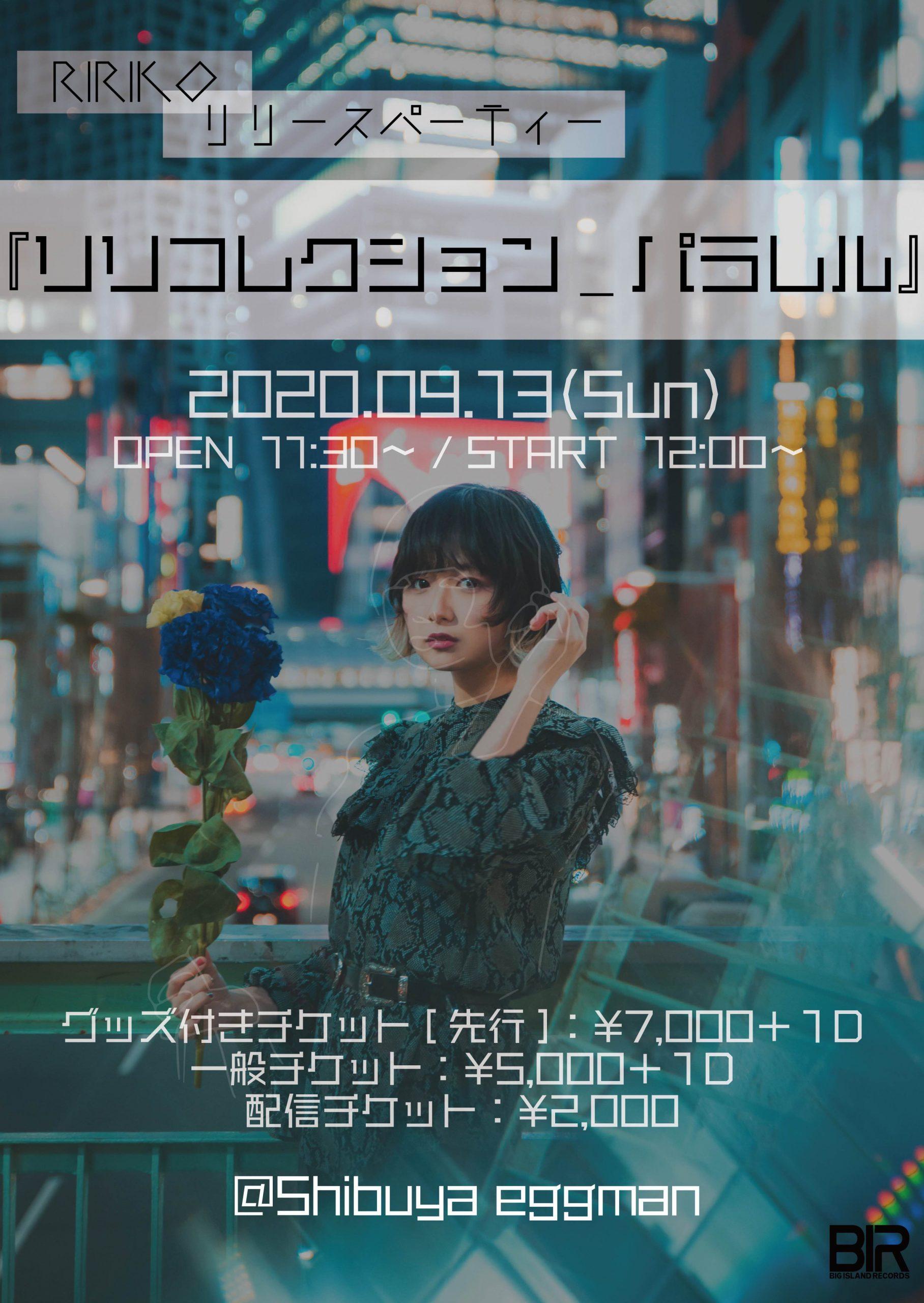 RIRIKOリリースパーティー「リリコレクション_パラレル」