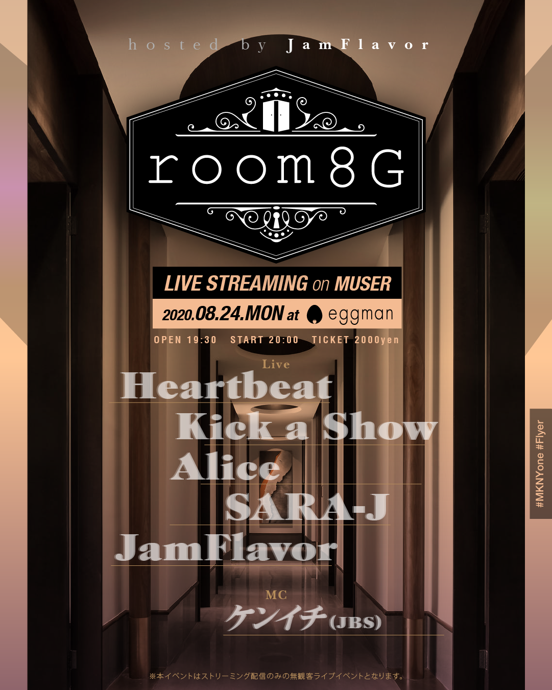 【room 8G】 hosted by JamFlavor  ※無観客配信LIVE
