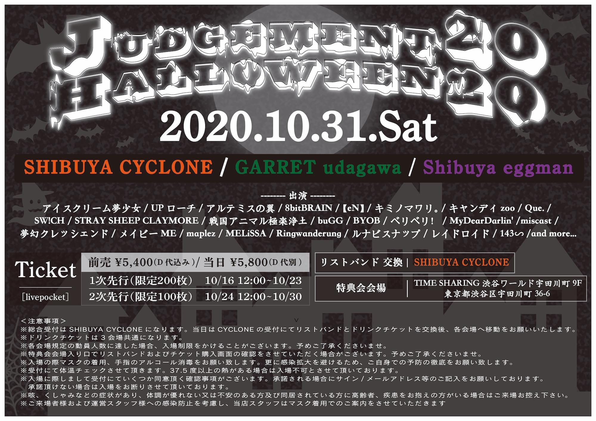 Judgement Halloween 2020