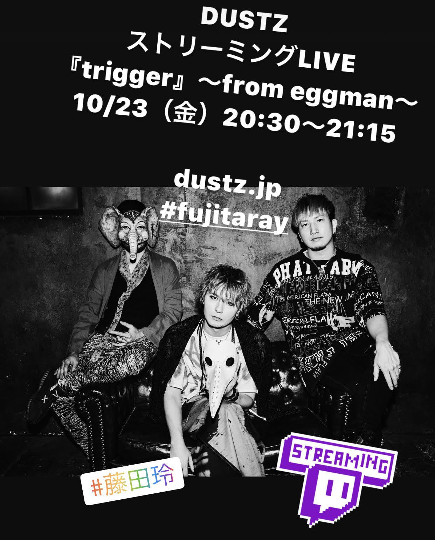 DUSTZ ストリーミングLIVE 『trigger』〜from eggman〜 <無観客配信>