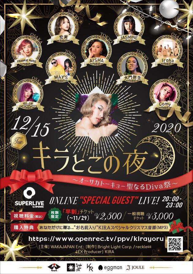 オンライン ライブイベント 『キラとこの夜 2020 ~ オーサカトーキョー聖なるDiva祭~』
