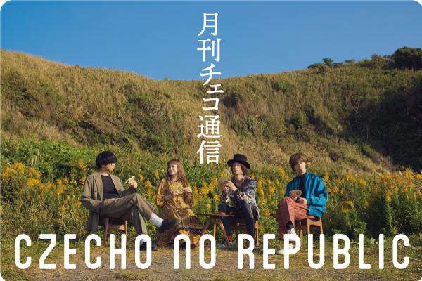 Czecho No Republic 月刊チェコ通信