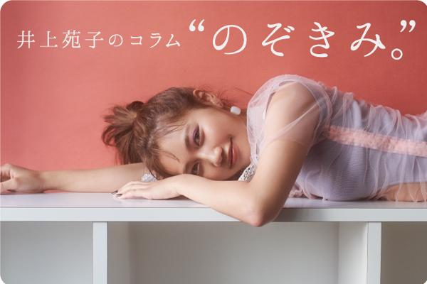 """井上苑子のコラム""""のぞきみ。"""""""