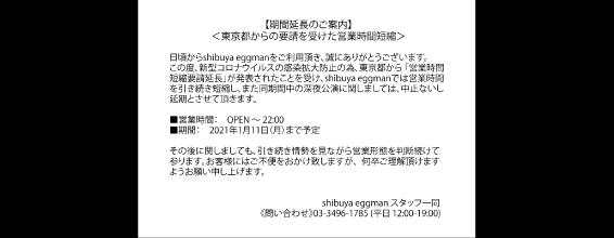 【期間延長のご案内】<東京都からの要請を受けた営業時間短縮>