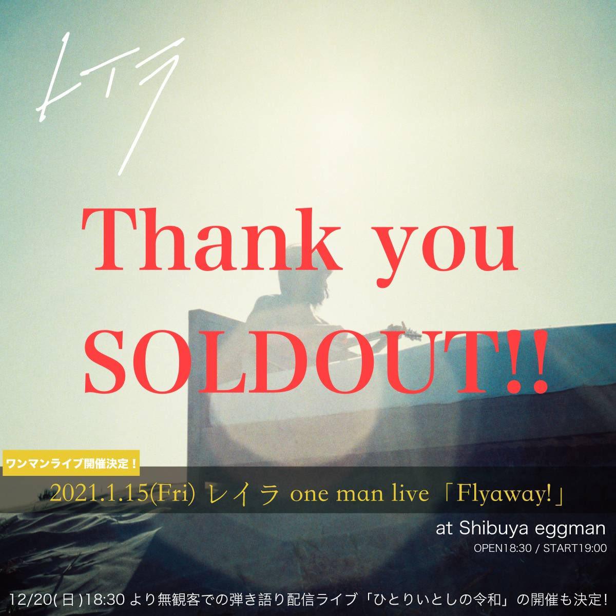 【開催延期】レイラ one man live「Flyaway!」