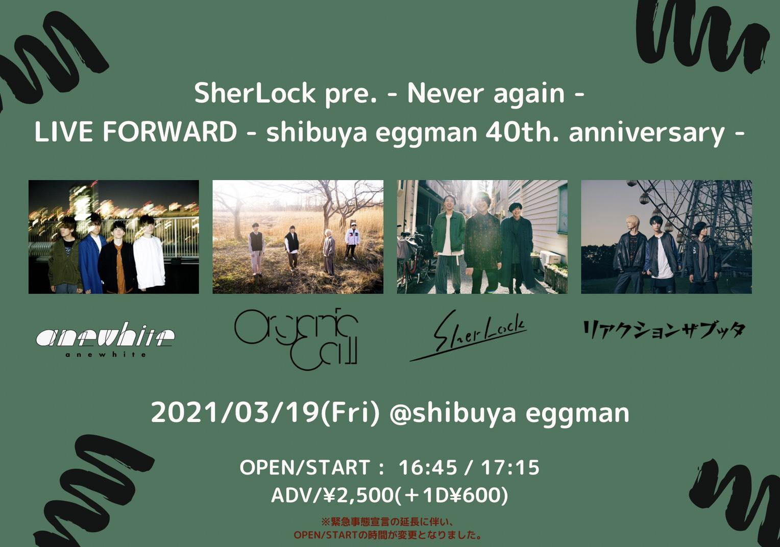 LIVE FORWARD – shibuya eggman 40th. anniversary – SherLock pre. 「Never again」