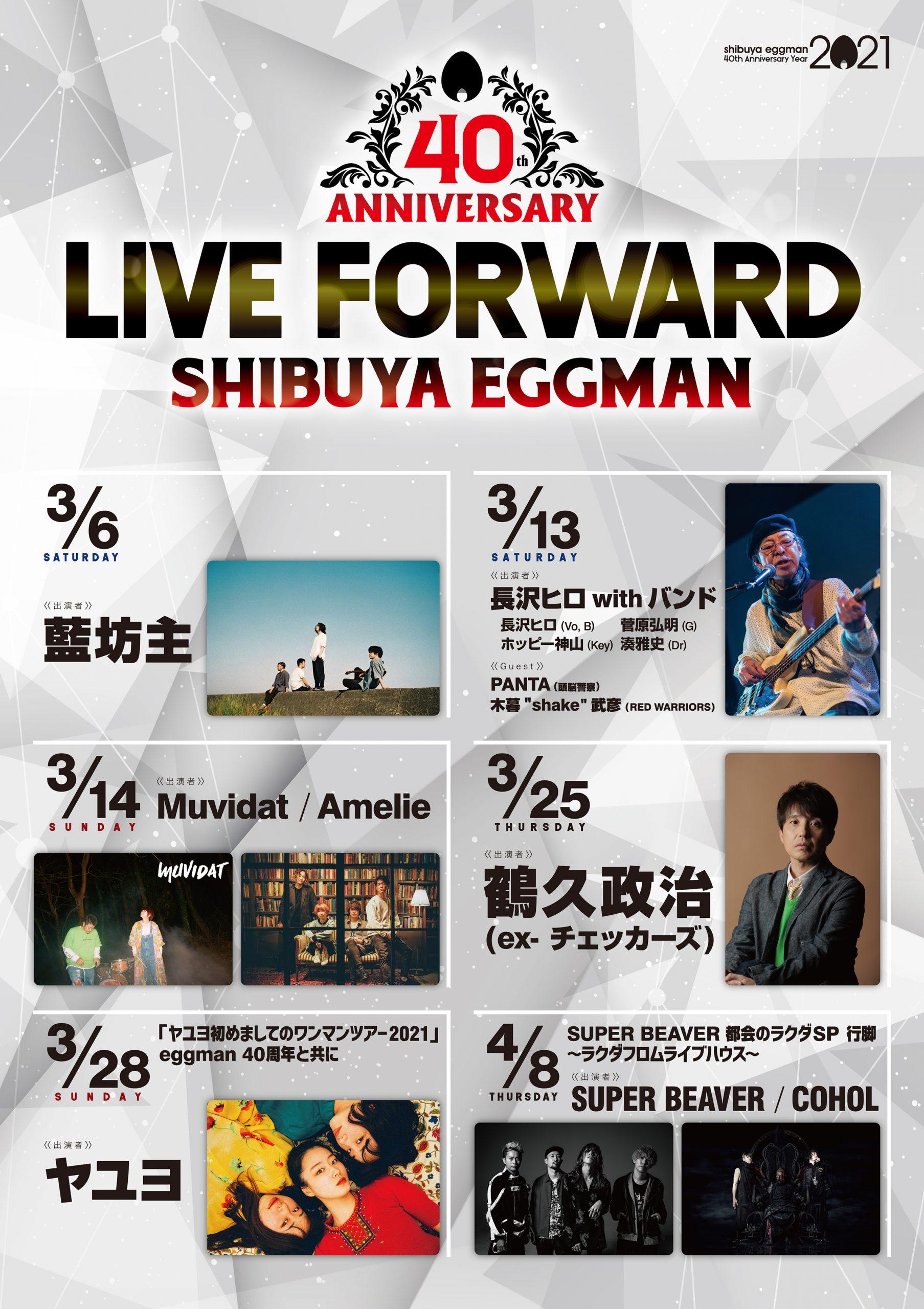「LIVE FORWARD – shibuya eggman 40th. anniversary -」SUPER BEAVER 都会のラクダSP 行脚 〜ラクダフロムライブハウス〜