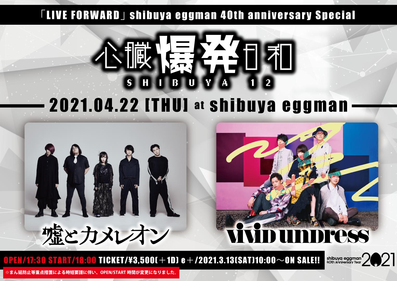 心臓爆発日和 -SHIBUYA12-  〜「LIVE FORWARD」 shibuya eggman 40th anniversary Special〜