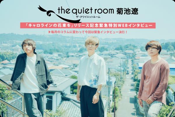the quiet room「キャロラインの花束を」リリース記念緊急特別WEBインタビュー