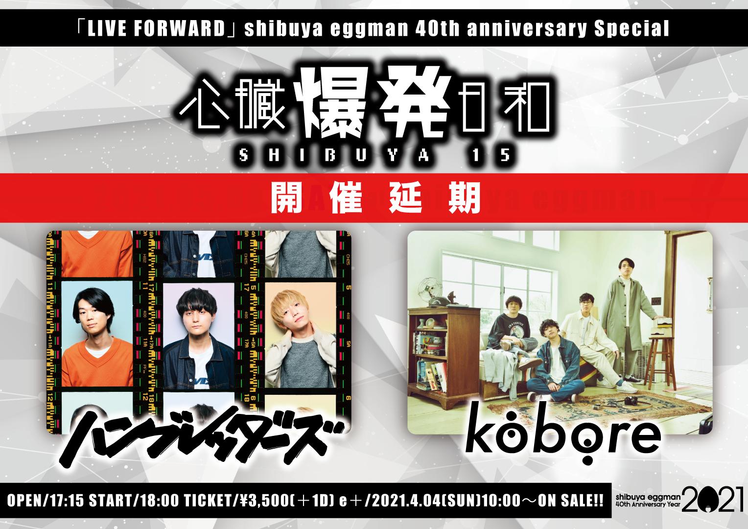 【開催延期】心臓爆発日和 -SHIBUYA15-  〜「LIVE FORWARD」 shibuya eggman 40th anniversary Special〜