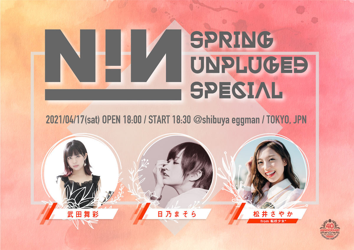 [ NEW NOISE! – spring unpluged special – ]