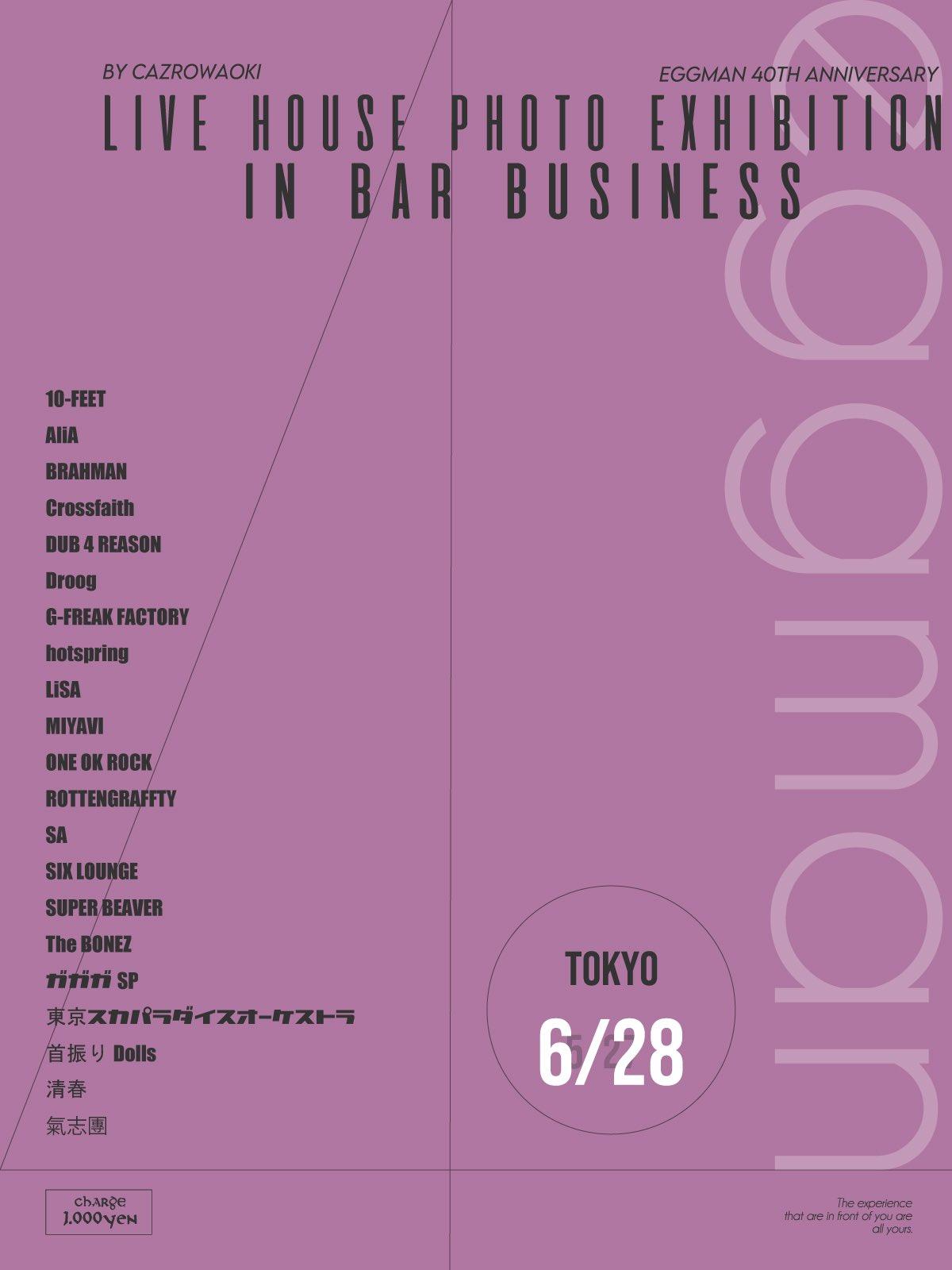 青木カズロー pre ライブハウス写真展 LIVE HOUSE PHOTO EXHIBITION IN BAR BUSINESS