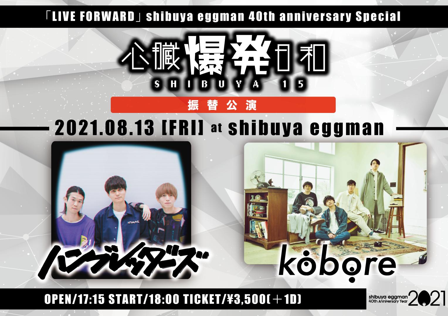 【振替公演】心臓爆発日和 -SHIBUYA15-  〜「LIVE FORWARD」 shibuya eggman 40th anniversary Special〜