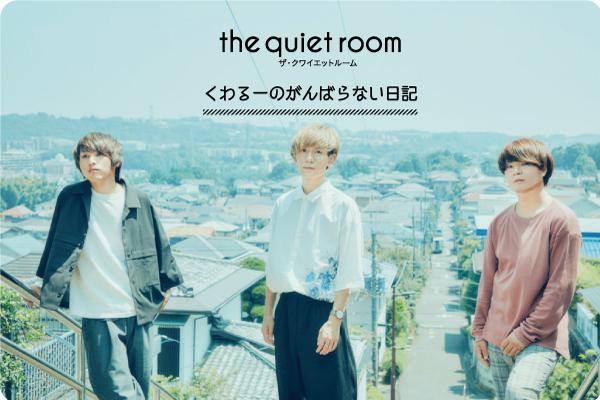 the quiet room「くわるーのがんばらない日記」