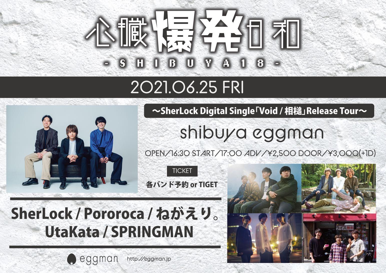 心臓爆発日和 -SHIBUYA18- 〜SherLock「Void / 相槌」Release Tour〜