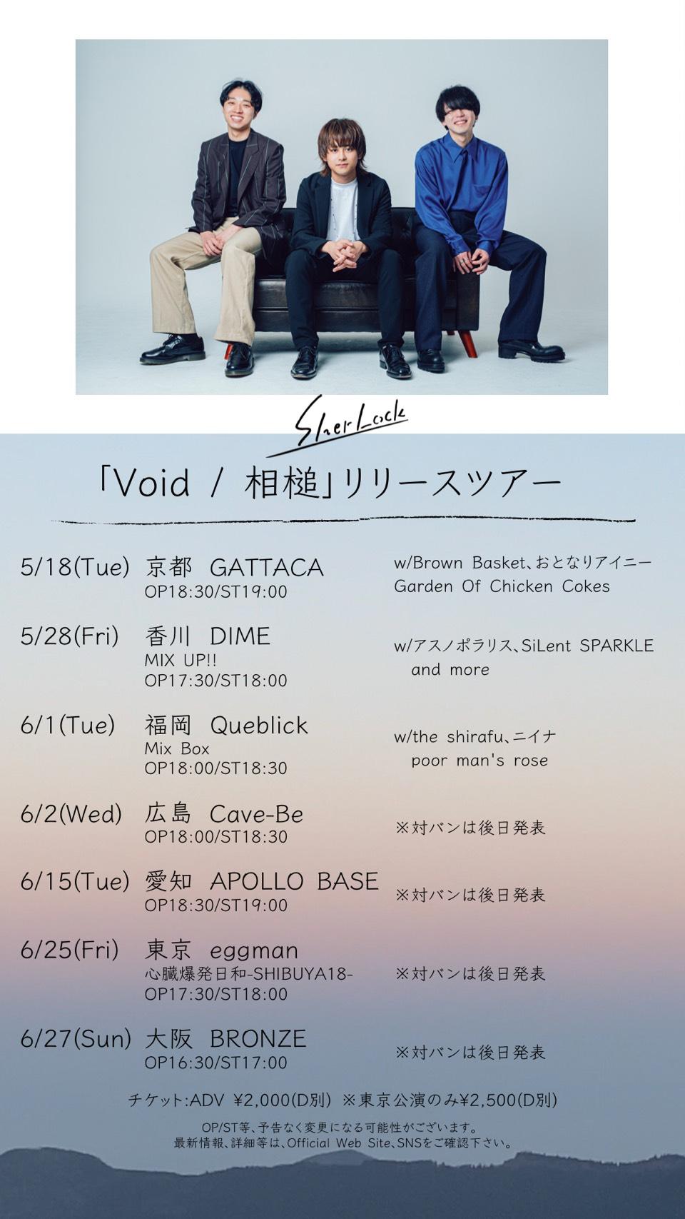 心臓爆発日和 -SHIBUYA18- 〜SherLock Digital Single「Void / 相槌」Release Tour〜