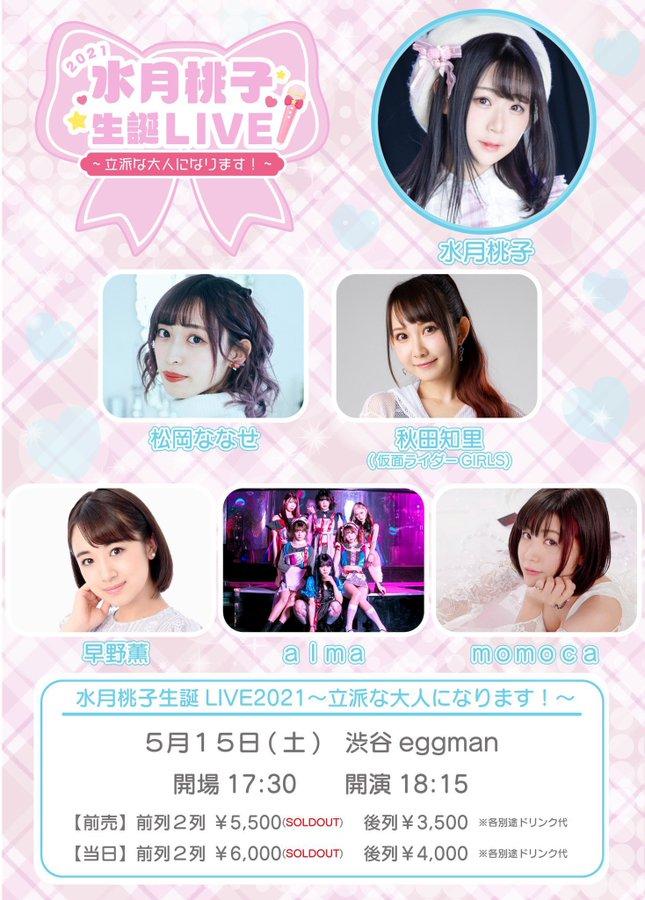 水月桃子生誕ライブ -立派な大人になります!- 夜の部
