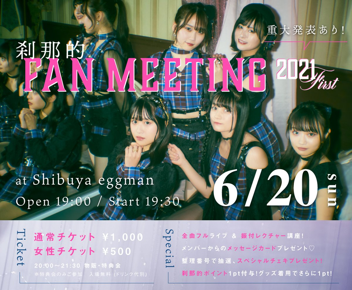 刹那的アナスタシア『刹那的Fan Meeting2021』