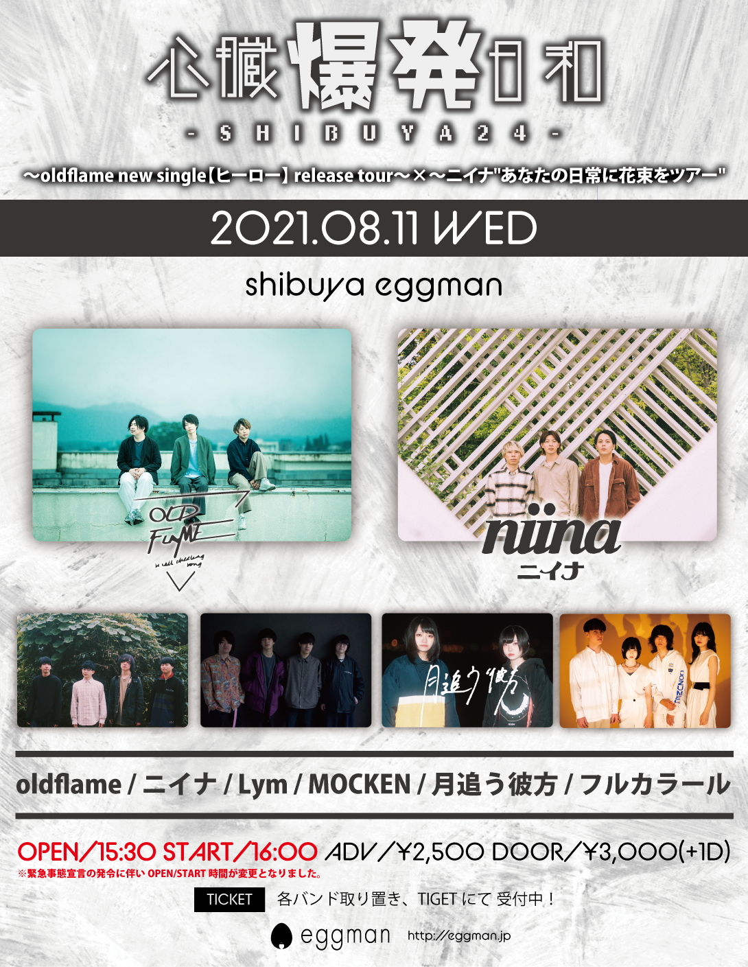 """心臓爆発日和-SHIBUYA24- 〜oldflame new single【ヒーロー】 release tour〜×〜ニイナ""""あなたの日常に花束をツアー"""""""