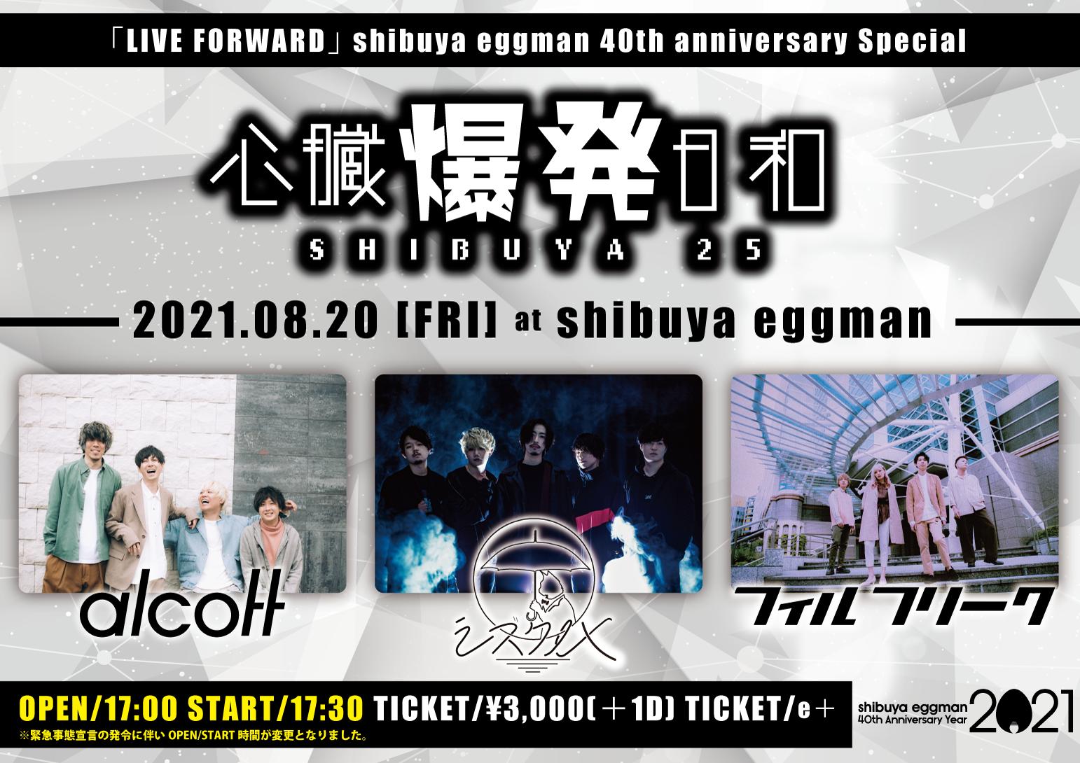 心臓爆発日和-SHIBUYA25- 〜「LIVE FORWARD」 shibuya eggman 40th anniversary Special〜