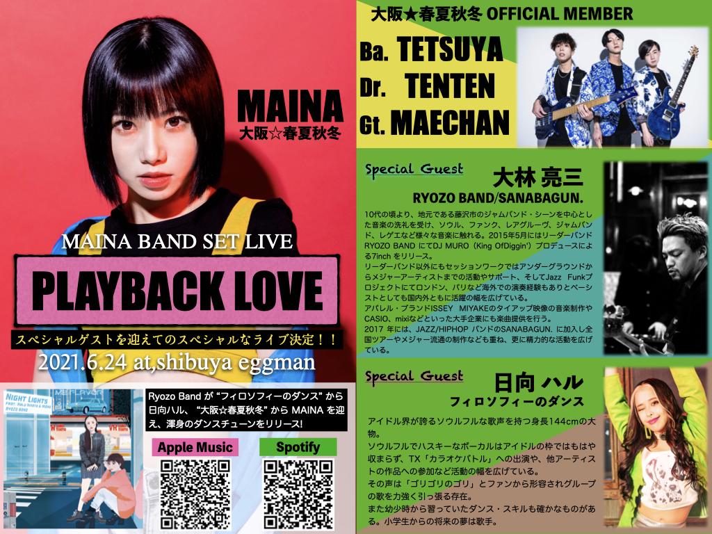 MAINA ソロバンドセットライブ『プレイバック・ラブ』東京公演