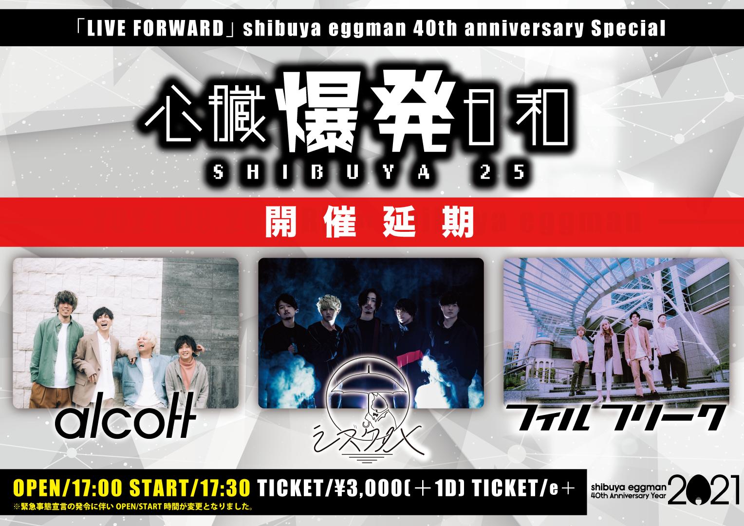 【開催延期】心臓爆発日和-SHIBUYA25- 〜「LIVE FORWARD」 shibuya eggman 40th anniversary Special〜