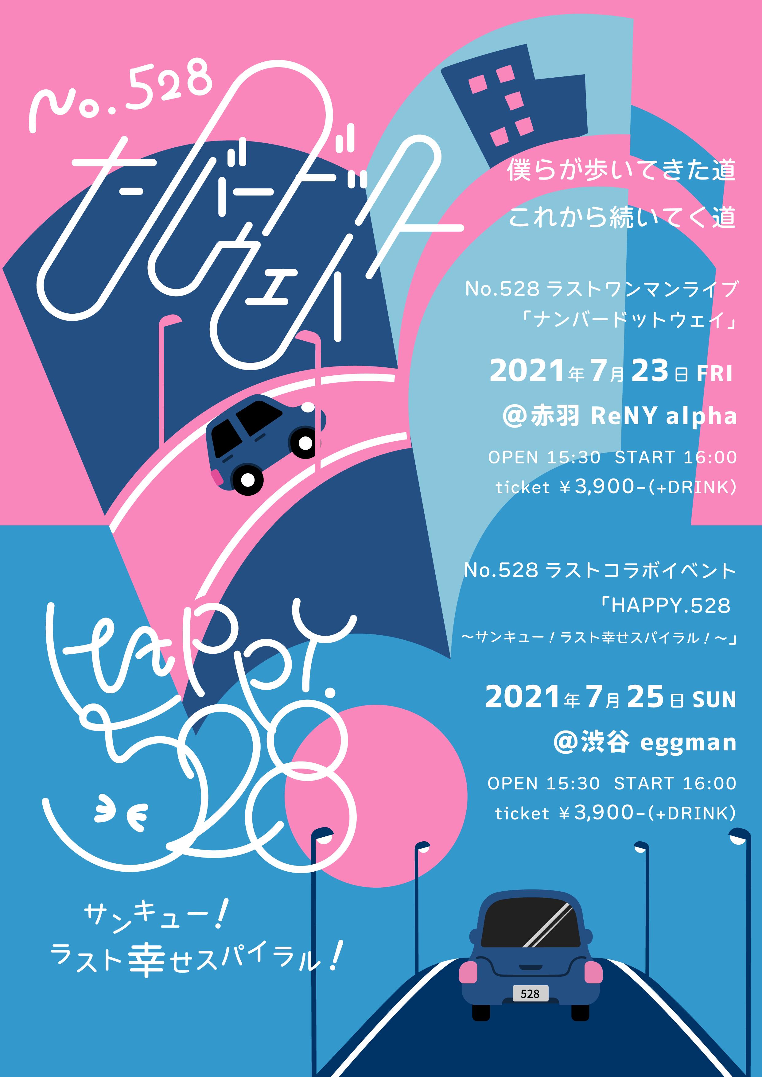 No.528ラストコラボイベントライブ 「HAPPY.528 ~サンキュー!ラスト幸せスパイラル!~」