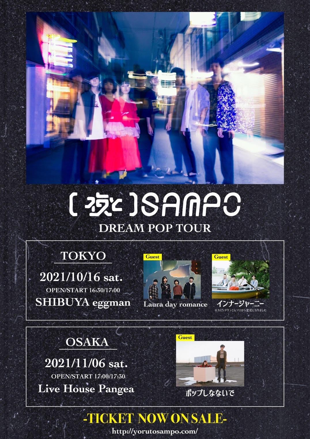 """(夜と)SAMPO """"DREAM POP TOUR"""" 東京編"""