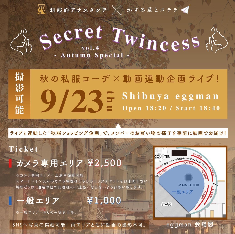 Secret twincess ~Autumn festival 2021~