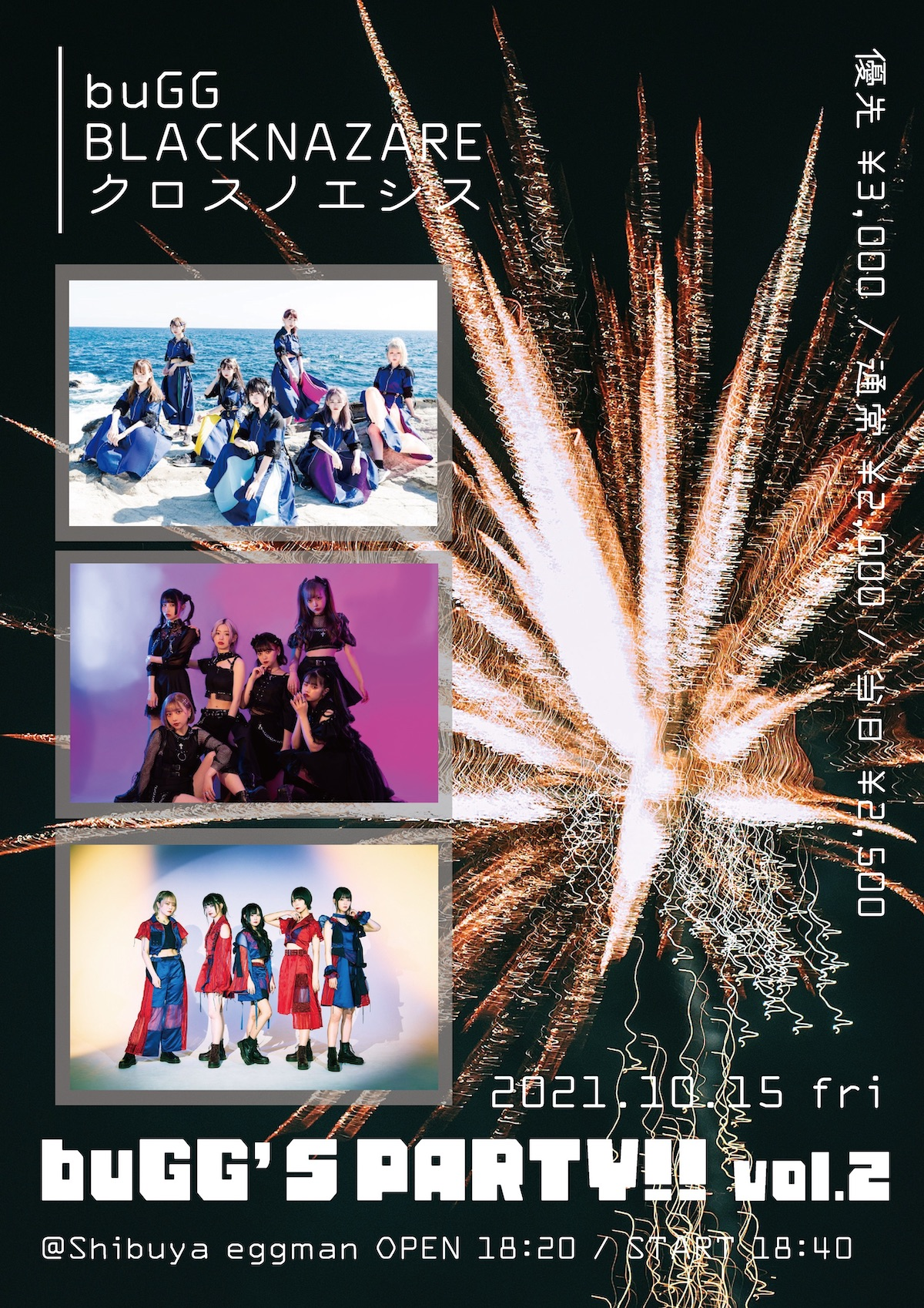 「buGG'S PARTY!!vol2」