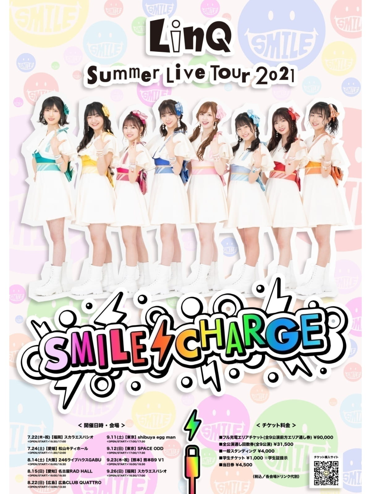 LinQ Summer Live Tour 2021『SMILE☆CHARGE』