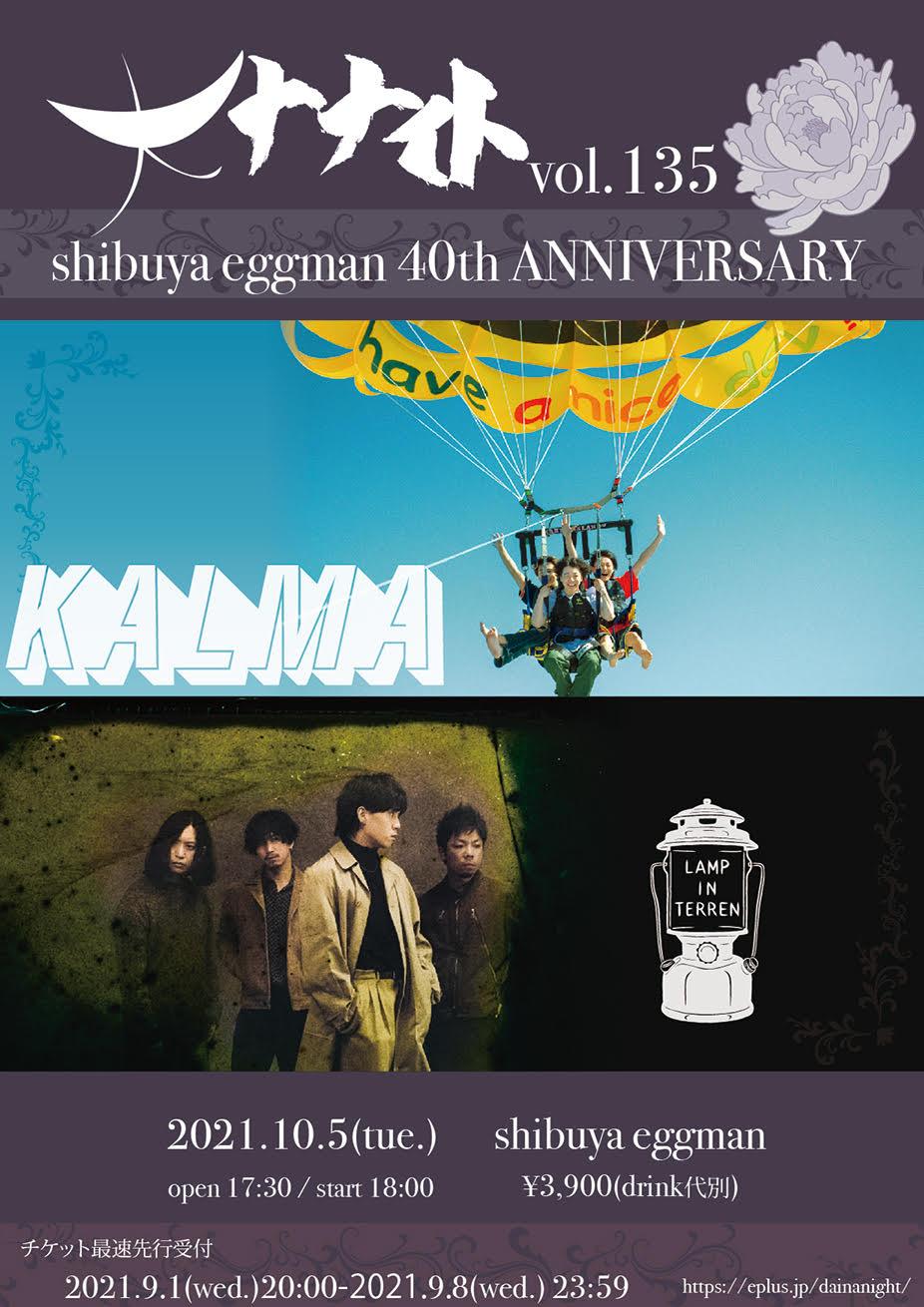 大ナナイトvol.135〜shibuya eggman 40th ANNIVERSARY〜