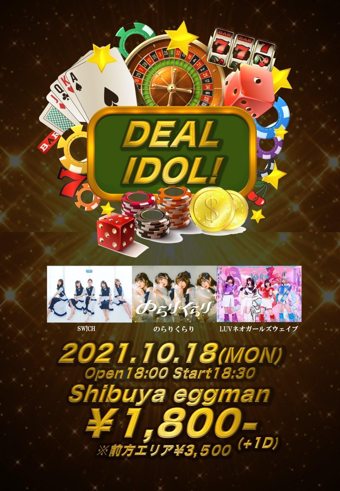 DEAL IDOL! Vol.02
