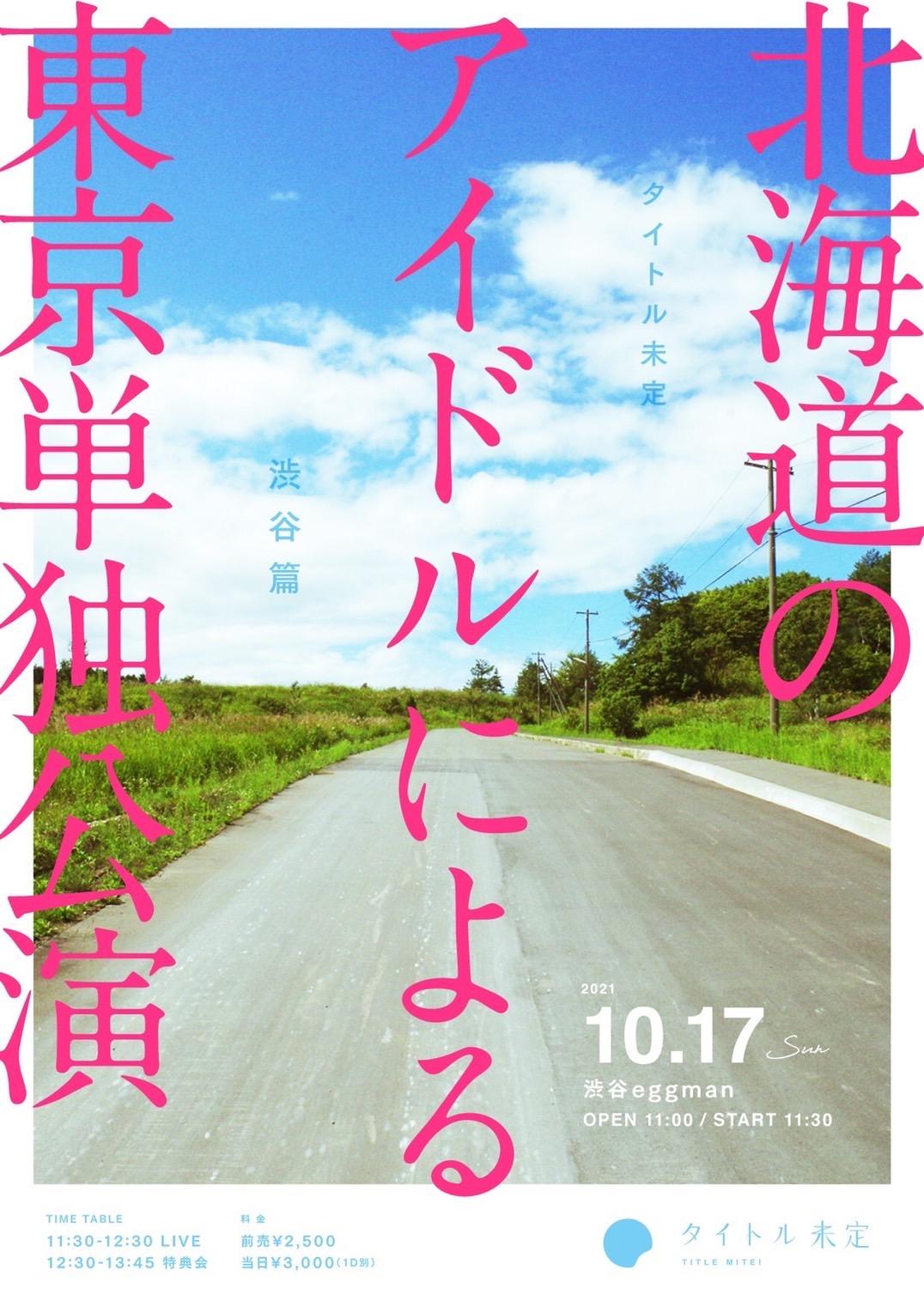 北海道のアイドルによる 東京単独公演 渋谷篇
