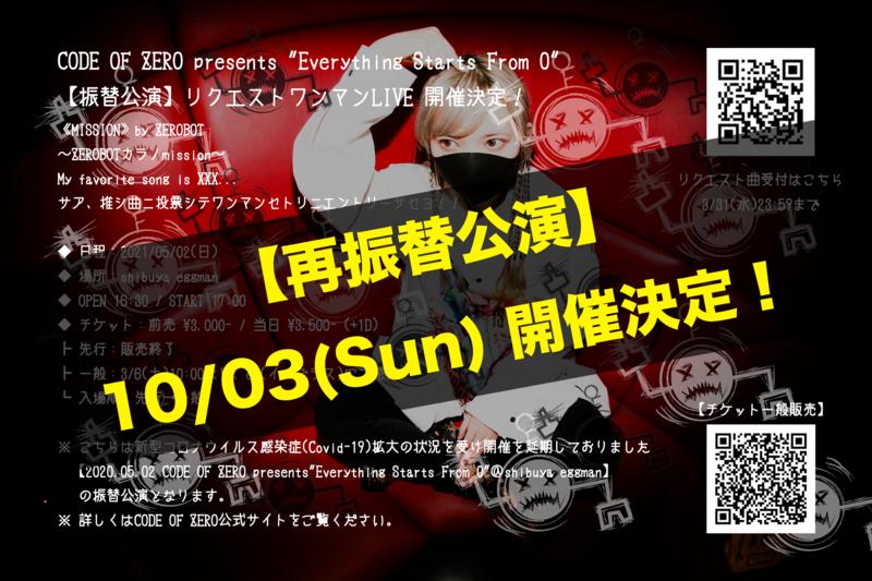 """【振替公演】CODE OF ZERO presents""""Everything Starts From 0″ リクエストワンマンライブ"""