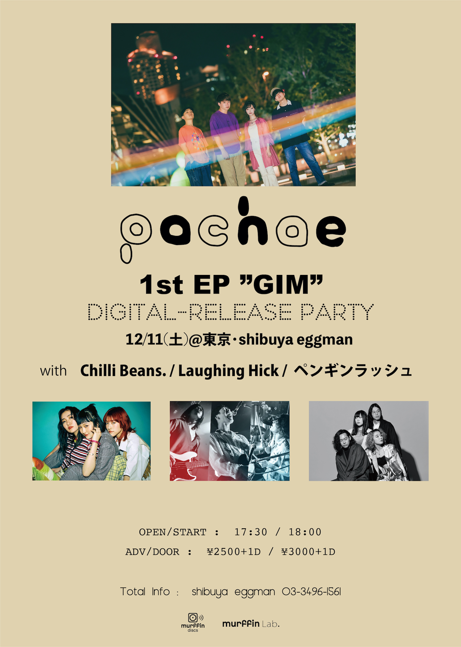 『pachae 1st EP「GIM」Digital-Release Party』