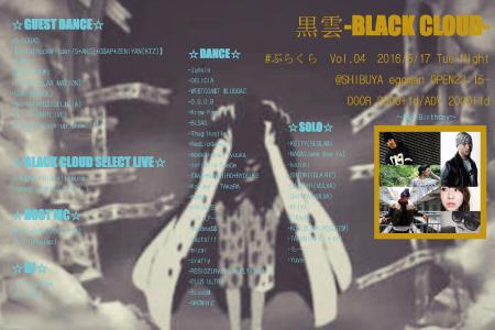 黒雲-160517裏.jpg